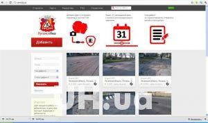 Борьба с плохими дорогами по -лугански
