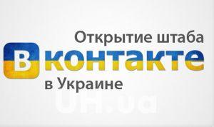 Офис «В Контакте» открылся на Крещятике