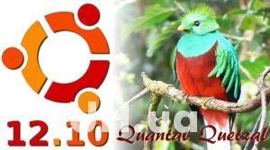 Свет увидела альфа-версия Ubuntu 12.10 Quantal Quetzal