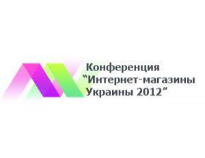 """UH.ua станет техническим партнером конференции """"Интернет-магазины Украины 2012"""""""