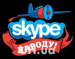 Украинские власти хотят ввести налог на Skype