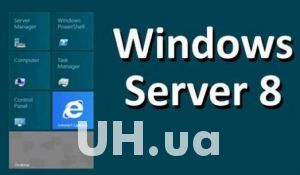 Windows Server 2012. Релиз ожидается в сентябре