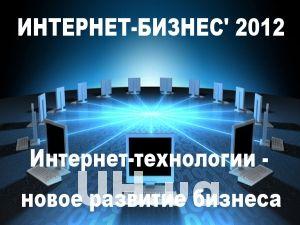 "XV Международная конференция ""Интернет-Бизнес' 2012"""