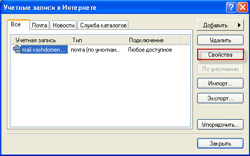 Шаг 7: настройка почтового клиента Outlook Express