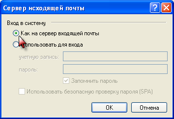 Шаг 9: настройка почтового клиента Outlook Express