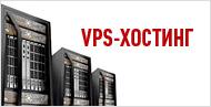 Подробнее о Windows VPS