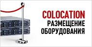 Colocation (размещение оборудования)