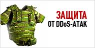 ������ �� DDoS ����