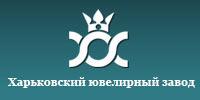 Харьковский ювелирный завод