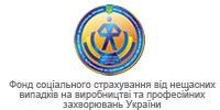 Фонд социального страхования от несчастных случаев на производстве и профессиональных заболеваний Украины