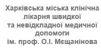 Харьковская городская клиническая больница скорой и неотложной медицинской помощи им.проф.Мещанинова