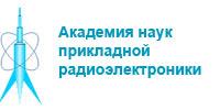Академия наук прикладной радиоэлектроники