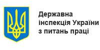 Государственная инспекция Украины по вопросам труда